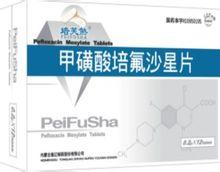 甲磺酸培氟沙星片基本信息