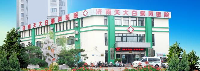 济南天大白癜风医院