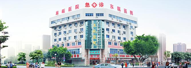 温州东瓯医院