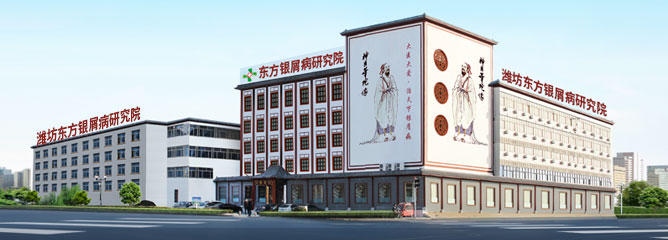 潍坊东方银屑病研究院