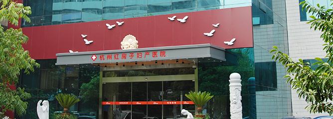 杭州红房子妇产医院