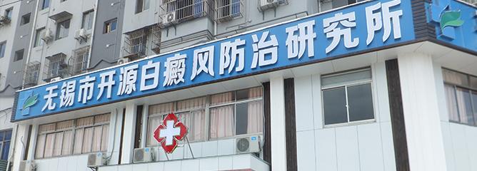 无锡开源白癜风医院(无锡白癜风医院)