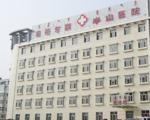 南京半山医院癫痫科