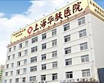 上海华肤医院(性病科)