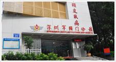 深圳军颐医院(性病科)