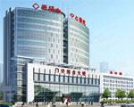 衡阳市中心医院