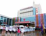 永州职业技术学院附属医院