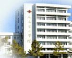 大庆市第二医院