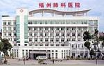 福建省福州结核病防治院