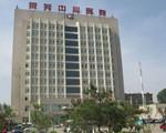 新礦集團萊蕪中心醫院