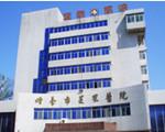 烟台芝罘医院