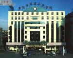 阜陽市第五人民醫院