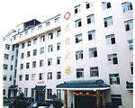 象山县中医院