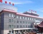 青海省中医院