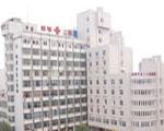 蚌埠市第二人民醫院