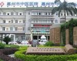惠州市中醫醫院
