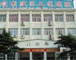 江汉大学附属第三医院