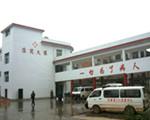 雙峰縣中醫院