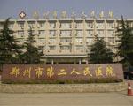 鄭州市第二人民醫院