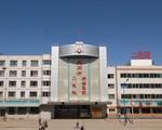 大同市第二人民医院