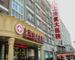 上海复大医院血管瘤科