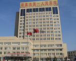 陽泉市第一人民醫院