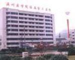 瑞安市第二人民医院