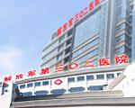 北京302医院