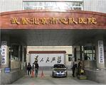 武警北京市总队医院