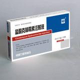 盐酸克林霉素注射液