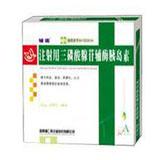 注射用三磷酸腺苷辅酶胰岛素