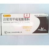 注射用甲硫氨酸维B1