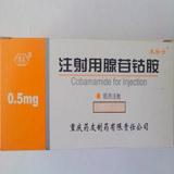 注射用腺苷钴胺