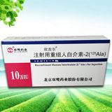 注射用重组人白介素-2(125Ala)